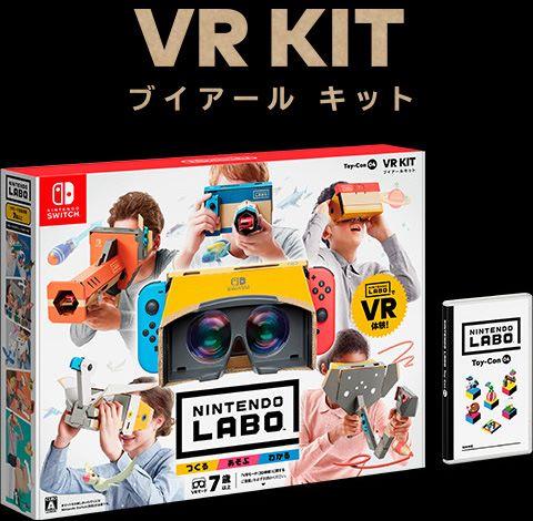 Nintendo Labo VR Kit 完整版