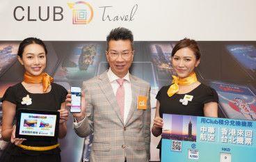 買機上台送機票 CSL Mobile 聯乘 Club Travel 推出 Samsung Galaxy S10 上台優惠