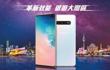 中國移動香港「大灣區服務計劃」 x Galaxy S10 盡情玩盡大灣區