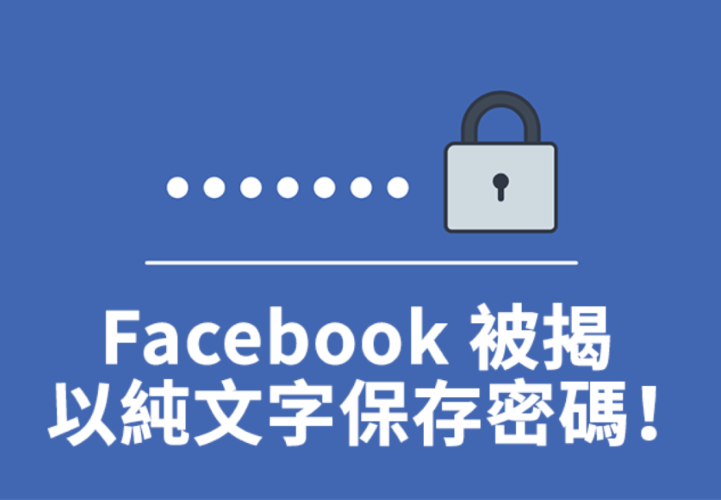 Facebook 數億用戶密碼以純文字保存 過去 7 年被查閱 900 萬次