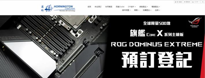 ASUS ROG Dominus Extreme 全球限售 500 塊,必需向代理或店鋪訂購,不知 Gigabyte 會否採取相同策略呢?(圖片來源:漢科)