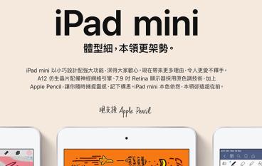 iPad mini 5 代出爐! A12 + Apple Pencil 入門價 $3,199
