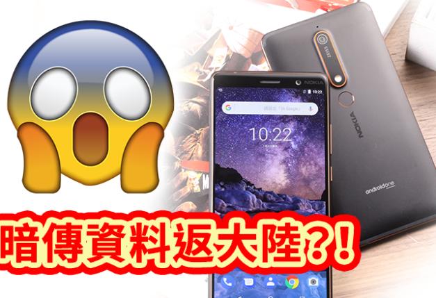 震驚! Nokia 7 Plus 暗將資料傳到中國伺服器