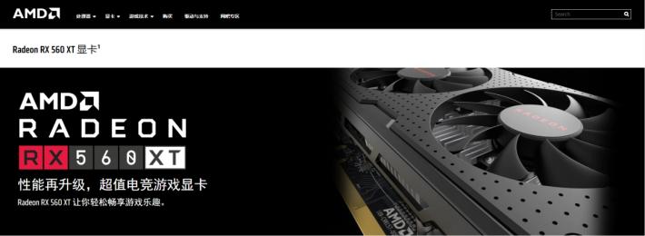 進入 AMD 中國官網,就會見到有 RX 560 XT。