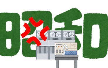 遲來 25 年的千年蟲 日本電腦系統正面臨「昭和 100 年」問題