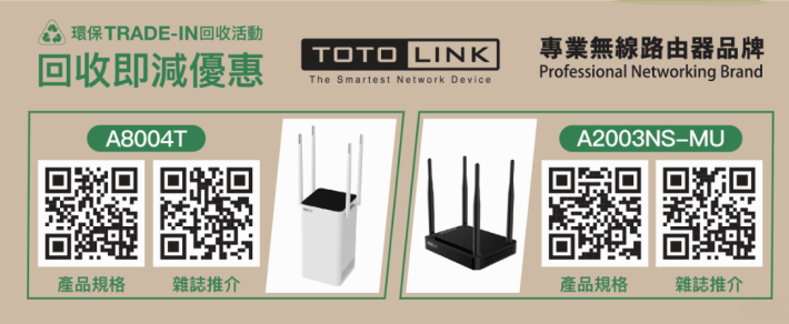 TOTOLINK 推出 Trade-In 優惠。