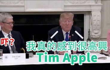 【有片】失憶定無知?特朗普在公開場合稱 Apple CEO 為「 Tim 蘋果」