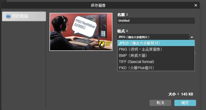 儲存時可以選取圖片格式。