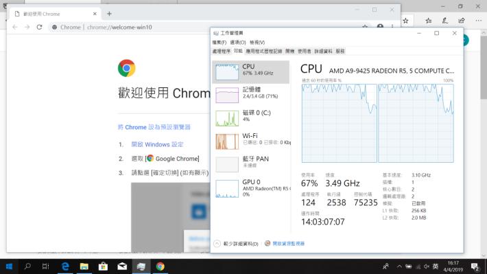剛裝完 Chrome,感覺對 CPU 挺吃力。