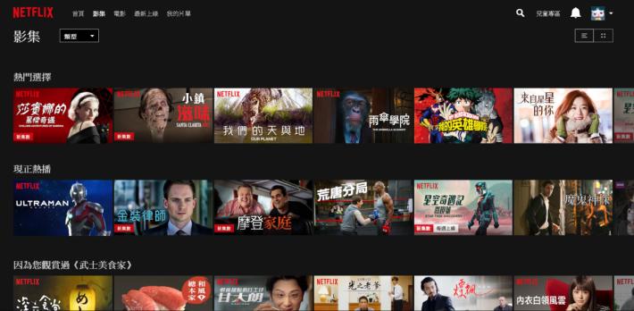 Netflix 會滿足地區觀眾,不斷加強在地內容。