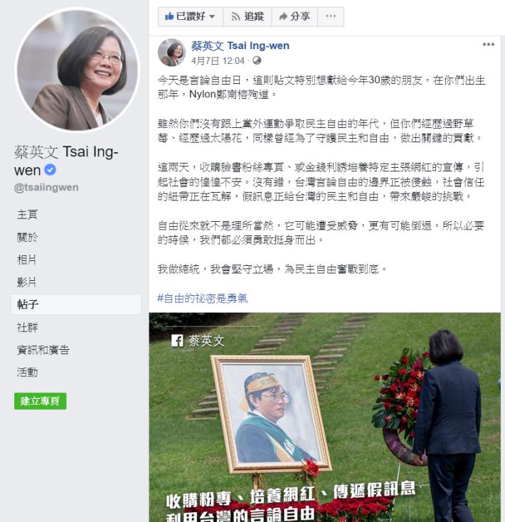 就連台灣總統蔡英文亦在個 Facebook 發文表示對於事件表示關注