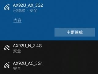 3 個 Wi-Fi 頻道全開。