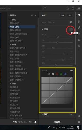 在設於預設集右邊的編輯面板中,點選並打開亮度。點選圖中紅圈的色調曲線圖標(Tone Curve),開啟黃框的點曲線面板(Point Curve)。