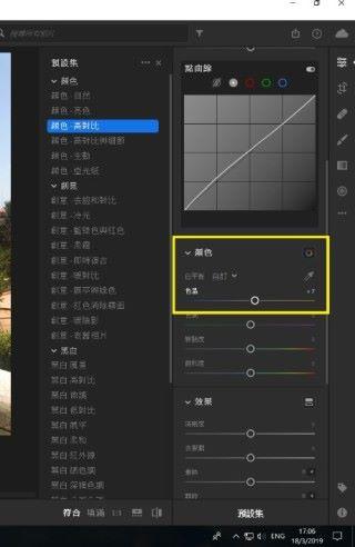 若嫌照片的暖色不夠突出,本文建議點選並打開置於點曲線面板以下的顔色,調校色溫(Temp)至 +7(見黃框)。你亦可按照個人喜好,在此顔色面板調整色溫、色調、鮮艷度及飽和度等預設值。