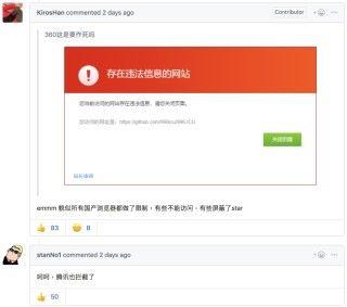 有人指中國製瀏覽器不是攔截了 996.ICU 就是禁止關注