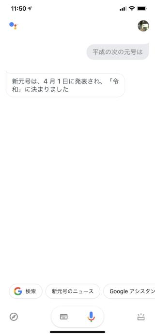 Google Assistant 第一時間就加入了日本新年號資料