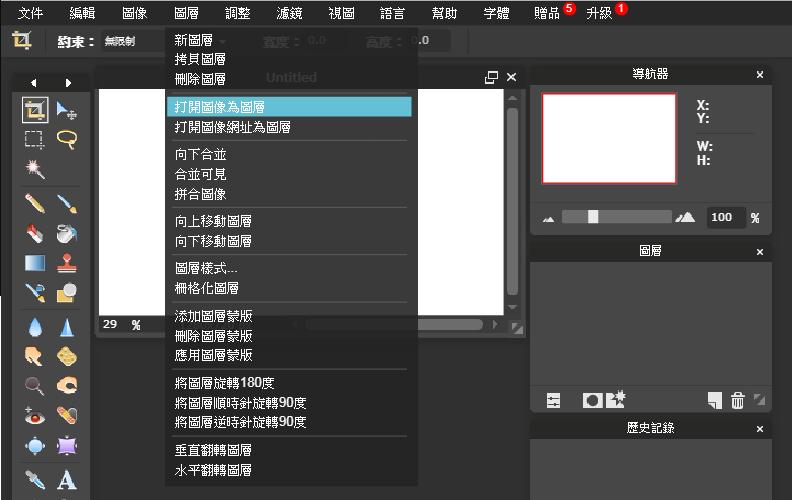 然後按「圖層→打開圖像為圖層」將所需要素材加入,筆者推薦創作者可以將影片的精華鏡頭作為底圖加工。