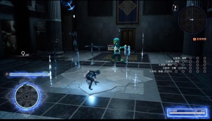 齊集先皇的武器就可以使出「真幻影劍」。