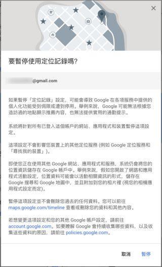 關閉定位紀錄不會影響 Google 定位服務和「尋找我的裝置」