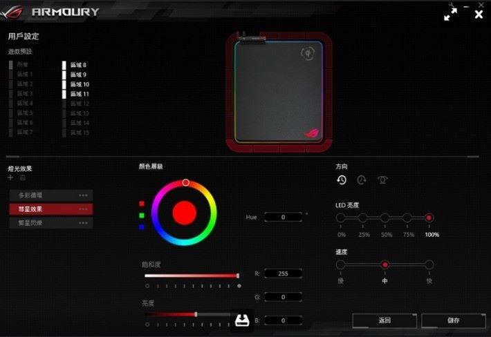 同樣地 Balteus Qi 亦可透過軟件進行 AURA 燈光設定。