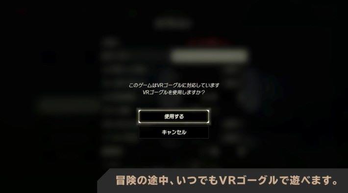 遊戲設備中將新增開啟 VR 模式的選項。