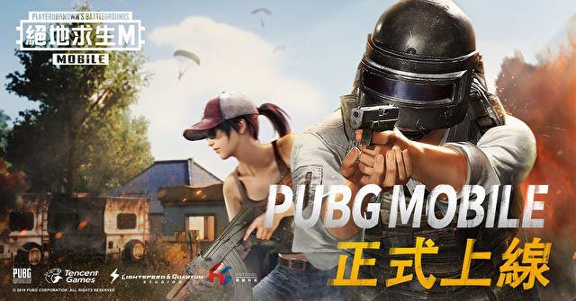 《 PUBG Moblie 》估計會改名成《絕地求生 手機版》