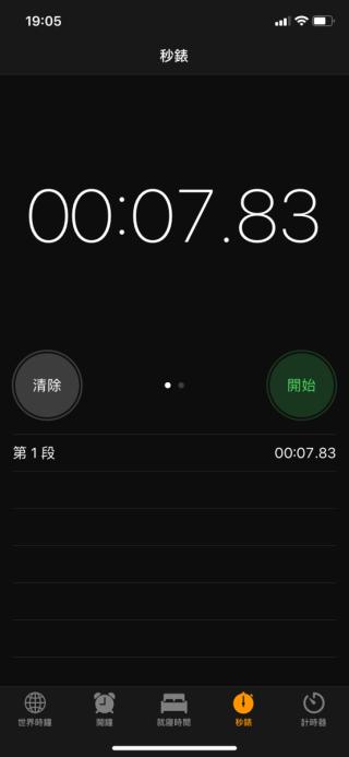 抓緊時間在 MateBook 13、P30 Pro 和計時的 iPhone XR 截圖,難免手忙腳亂,大概是 07:83 秒吧。