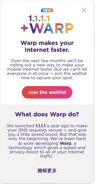 點擊《 1.1.1.1 》程式的「 Join the wishlist 」就開始輪候