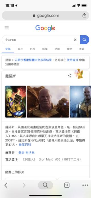 在 Google 搜尋輸入「 Thanos 」,點擊無限手套圖示⋯⋯