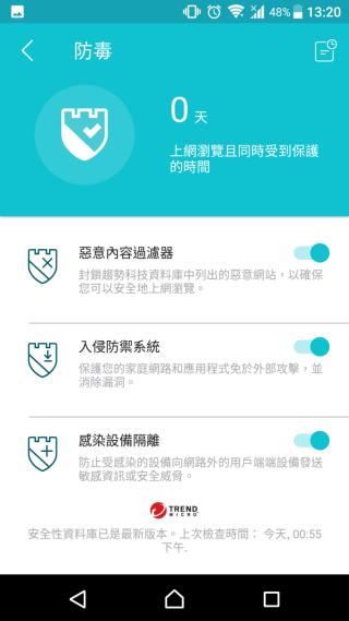 可在 App 內啟用 Trend Micro 安全防護。(圖為 TP-Link ArcherC4000 )