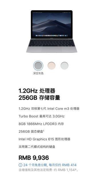 """2017 年版 12"""" MacBook 入門型號則只減 300 多元人民幣"""