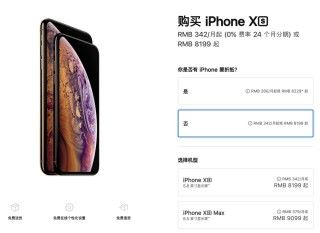 iPhone Xs 64GB 版減幅達 500 元人民幣
