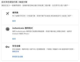 Google 帳戶備有 Google 提示、短訊、備用碼、 Authenticator App 和安全金鑰等兩步驟認證方式
