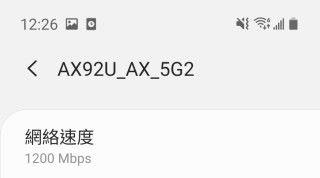S10 連接 AX Wi-Fi 後,頂部會出現 Wi-Fi 6 標誌。