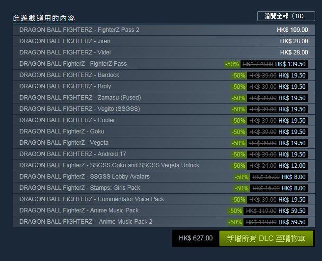 Ultimate Edition 包括以上合共 600 元以上的 DLC 。