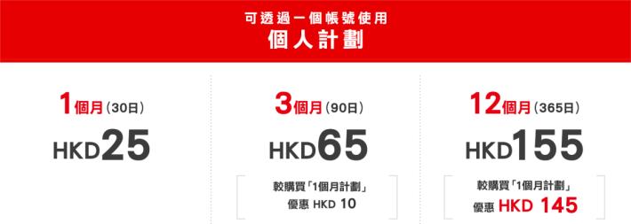 Nintendo Switch Online 香港服務個人計劃收費