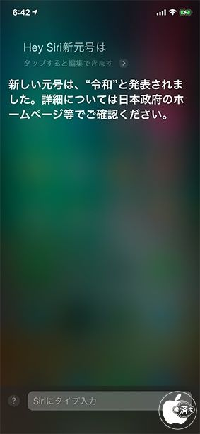 經過幾小時候, Siri 已對應日本新年號了。(來源: Mac 寶物鑑定團網誌)