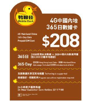 中國內地 365 日數據卡市面售價約 $120,有 20GB 本地數據用量及 3GB 內地數據用量,亦有 2,000 分鐘本地通話分鐘。