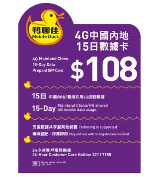 中國內地 15 日數據卡市面售價約 $60,有 3GB 內地數據用量 (3GB 後限速 128Kbps)。