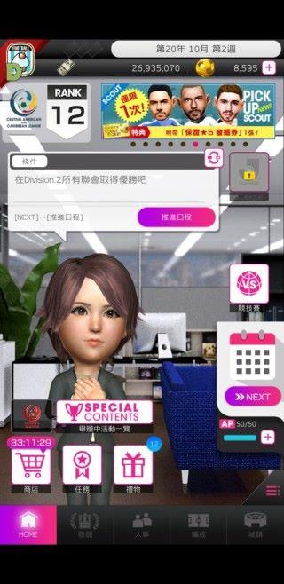 剛作出重大更新的版本中可見,遊戲介面的操作是更清晰、便利。