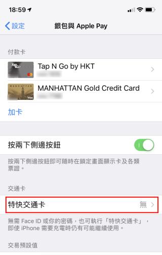 1. 打開《設定》 App,選擇「銀包與 Apple Pay 」,點選「特快交通卡」;
