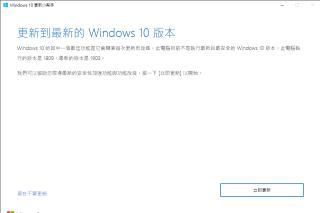 使用《 Windows 10 更新小幫手》程式可以強制更新 Windows 10