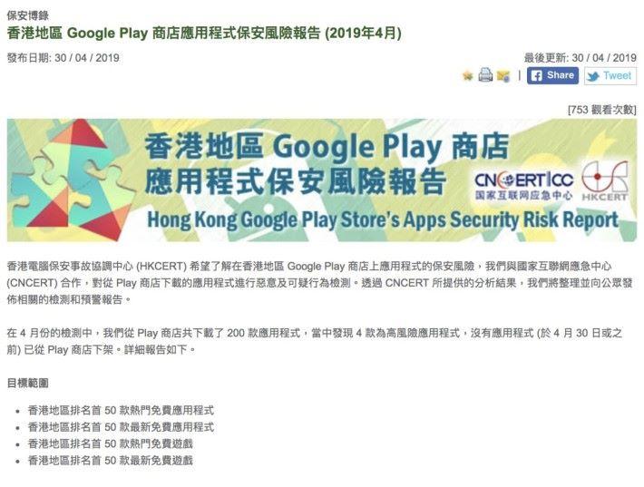 香港電腦保安事故協調中心與中國國家互聯網應急中心合作發表報告,發現 200 款熱門免費 Android 軟件中有 4 款屬高風險。