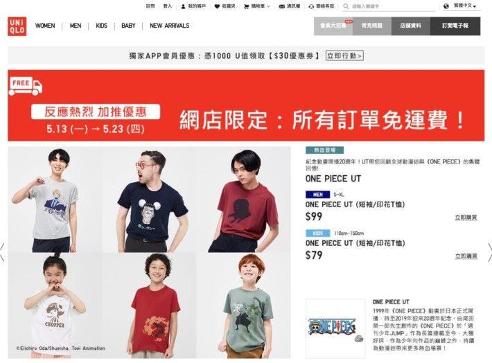 UNIQLO 近來在香港積極推廣旗艦網店