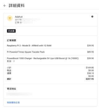 Google 的紀錄頗詳細,包括每項購買物品、金額、送貨地址以至送貨狀態。