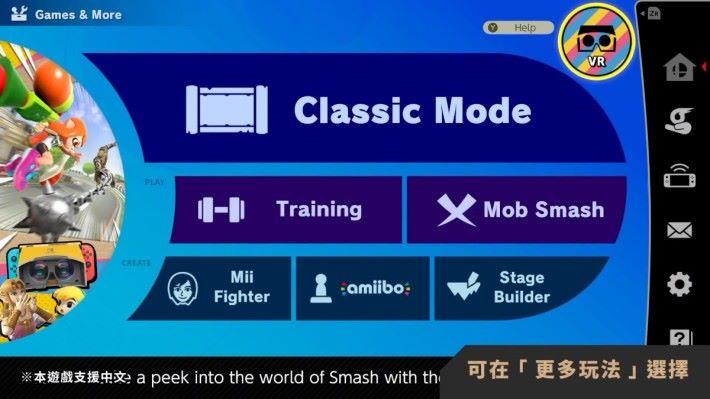 在「更多玩法」選單右上角點擊 VR 眼鏡就能使用。