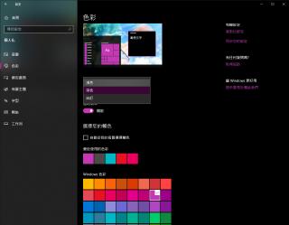 到「設定>個人化>色彩」就可以選擇得到淺色色彩