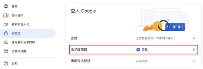2. 選擇 「安全性」,在「登入 Google 」欄目選擇「兩步驟驗證」;