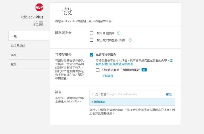 用戶可以透過進階設定,自行編輯黑/白名單,也能追加廣告過濾的規則。