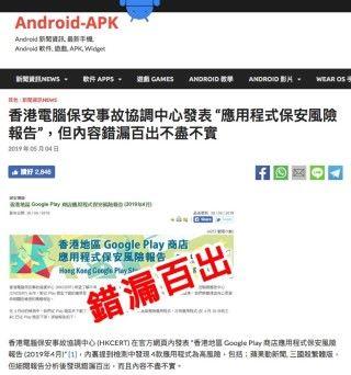 專門報道 Android 軟件的網站 Android-APK 亦對報告指示質疑,指 CNCERT 的分析報告錯漏百出。